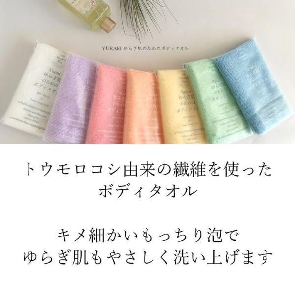 yurari ゆらぎ肌のためのボディタオル(ホワイト)|spalabo|02