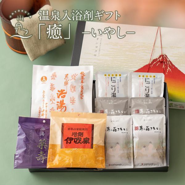 入浴剤ギフト「温」ぬくい 贈答用箱入り 健康の贈り物   お風呂で健康づくりのお手伝い|spalabo