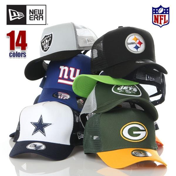ニューエラ キャップ メンズ レディース キッズ 帽子 NEW ERA CAP メッシュキャップ スナップバック ベースボールキャップ アメカジ スポーツ ジム ウェア NFL