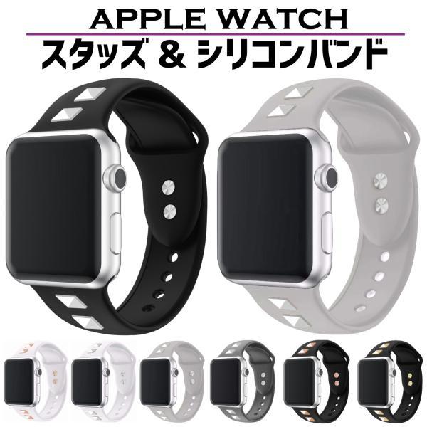 applewatchアップルウォッチバンドシリコンベルトスポーツスタッズ