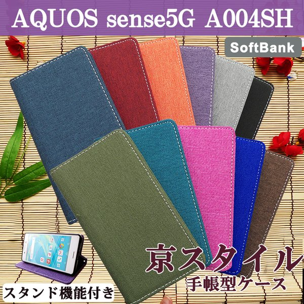 AQUOSsense5GA004SHケースカバー手帳手帳型スタンド機能付き和風京スタイルスマホケーススマホカバー携帯ケースアクオ