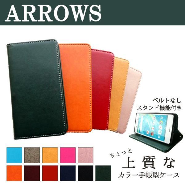 ARROWS アローズ ケース カバー 手帳 手帳型 ちょっと上質なカラーレザー ARROWS Be3 F-02L F02L F-04K F04K F-01K F01K NX M04 RX U 801FJ
