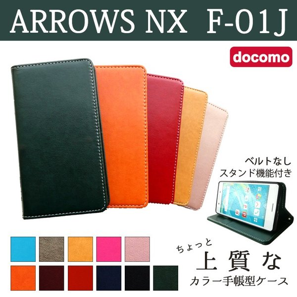 ARROWS NX F-01J ケース カバー F01J 手帳 手帳型 ちょっと上質なカラーレザー F01Jケース F01Jカバー F01J手帳 F01J手帳型 アローズ|spcasekuwashop