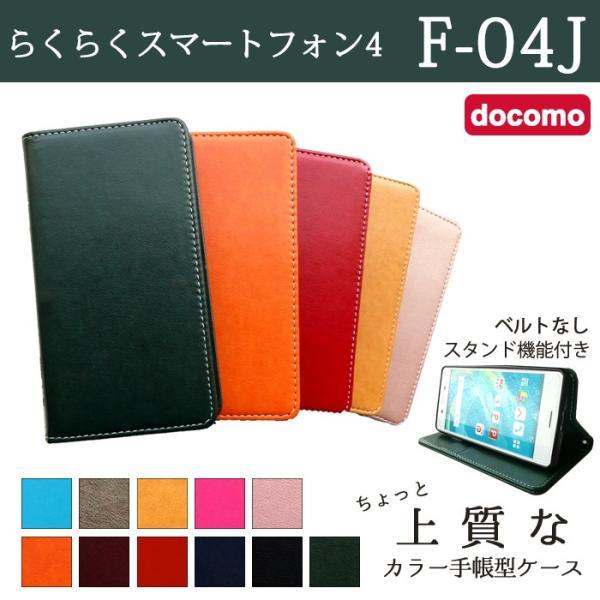 らくらくスマートフォン4 F-04J ケース カバー F04J 手帳 手帳型 ちょっと上質なカラーレザー F04Jケース F04Jカバー F04J手帳 F04J手帳型 富士通 spcasekuwashop