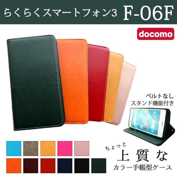 らくらくスマートフォン3 F-06F ケース カバー F06F 手帳 手帳型 ちょっと上質なカラーレザー F06Fケース F06Fカバー F06F手帳 F06F手帳型 富士通|spcasekuwashop