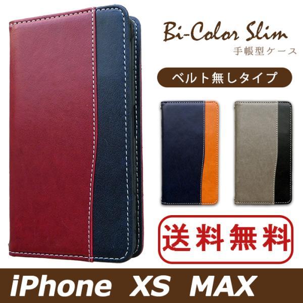 iPhoneXSMax ケース カバー 手帳 手帳型 iPhone XS Max バイカラースリム アイフォンXS マックス|spcasekuwashop