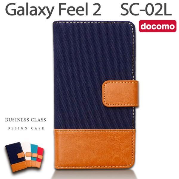 dcf7572ff3 Galaxy Feel2 SC-02L ケース カバー SC02L 手帳 手帳型 ビジネスクラス ...