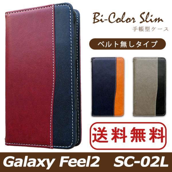 dcff2f8e32 Galaxy Feel2 SC-02L ケース カバー 手帳 手帳型 SC02L バイカラースリム ...