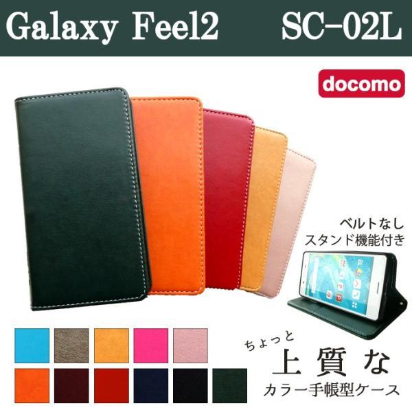 faa558433e Galaxy Feel2 SC-02L ちょっと上質なカラーレザー手帳型ケースカバー ギャラクシー フィール