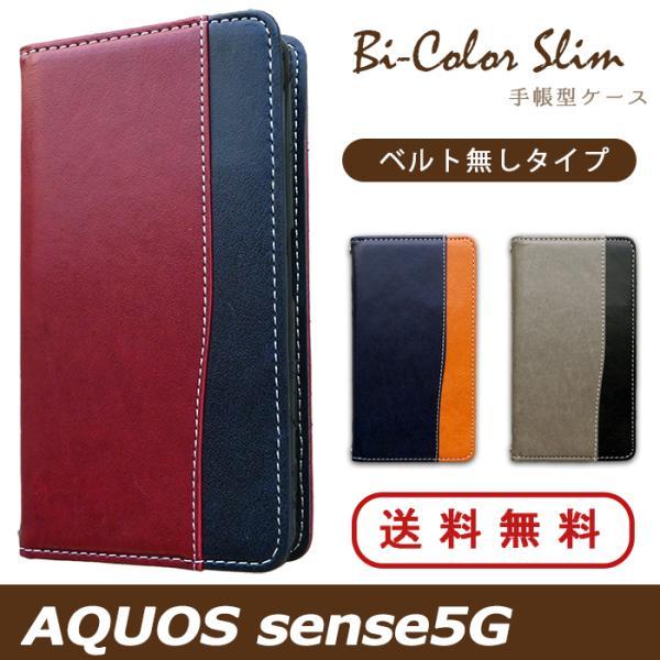 AQUOSsense5GSH-53AケースカバーSH53ASHー53ASH-M17SHM17手帳手帳型バイカラースリムスマホケー