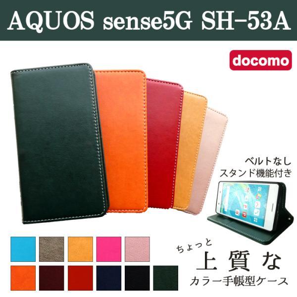 AQUOSsense5GSH-53AケースカバーSH53ASHー53ASH-M17手帳手帳型ちょっと上質なカラーレザースマホケー