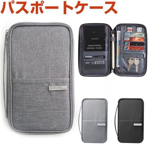 パスポートケース パスポートバッグ 多機能収納 カードケース 旅行用バッグ 撥水【送料無料翌日配達】