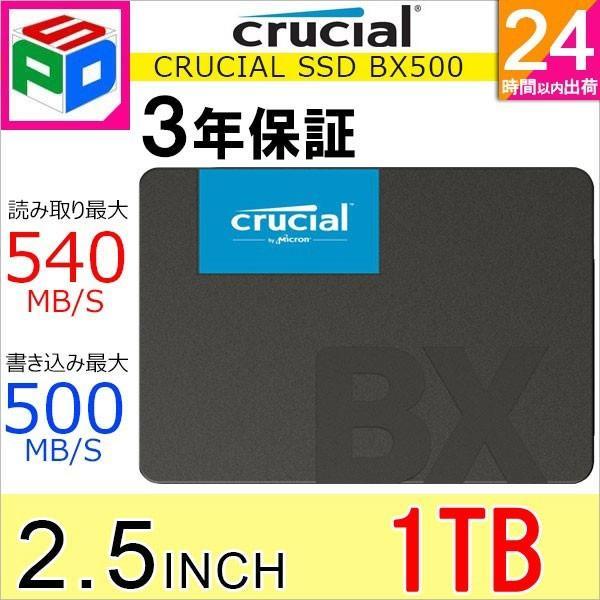 CrucialクルーシャルSSD1TB(1000GB) 翌日配達 BX500SATA6.0Gb/s内蔵2.5インチ7mmグローバ