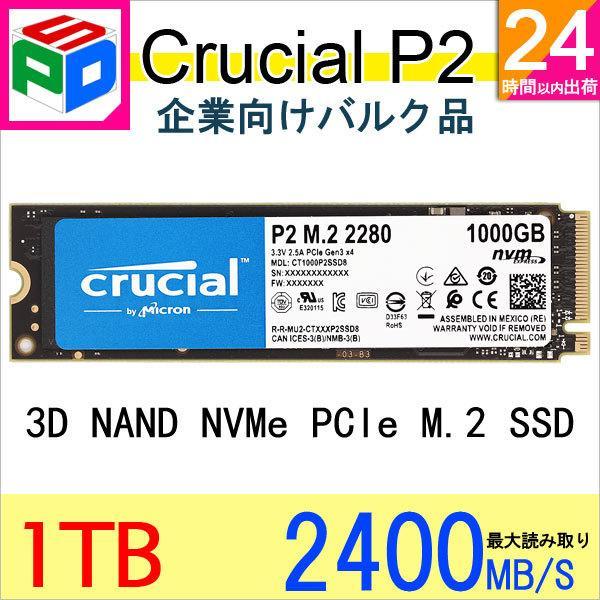 CrucialP21TB3DNANDNVMePCIeM.2SSDCT1000P2SSD8 翌日配達 パッケージ品