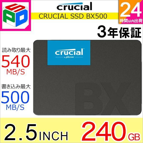 Crucial クルーシャル SSD 240GB【送料無料翌日配達】BX500 SATA 6.0Gb/s 内蔵2.5インチ 7mm グローバル    パッケージ 5のつく日セール