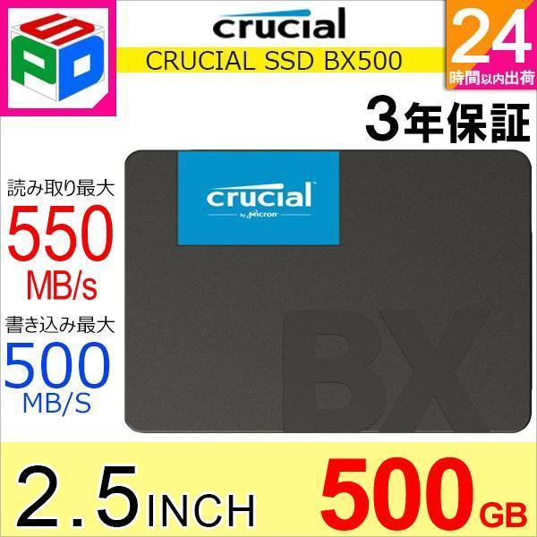 Crucial クルーシャル SSD 480GB【送料無料翌日配達】BX500 SATA 6.0Gb/s 内蔵2.5インチ 7mm グローバル    パッケージ