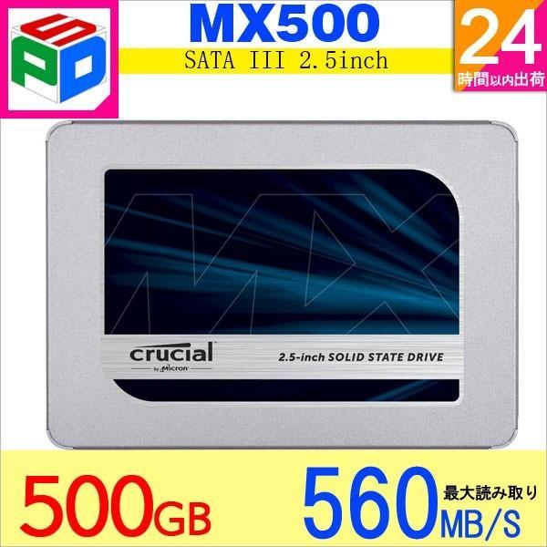 5年保証 Crucial MX500 2.5インチ SATA3内蔵SSD 500GB 【送料無料翌日配達】 7mm 6Gbps 7mmから9.5mmへの変換スペーサー付属