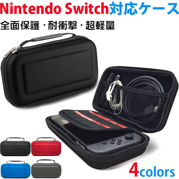 NintendoSwitch対応ケースキャリングケースニンテンドースイッチ用ケース全面保護耐衝撃 翌日配達 週末セール