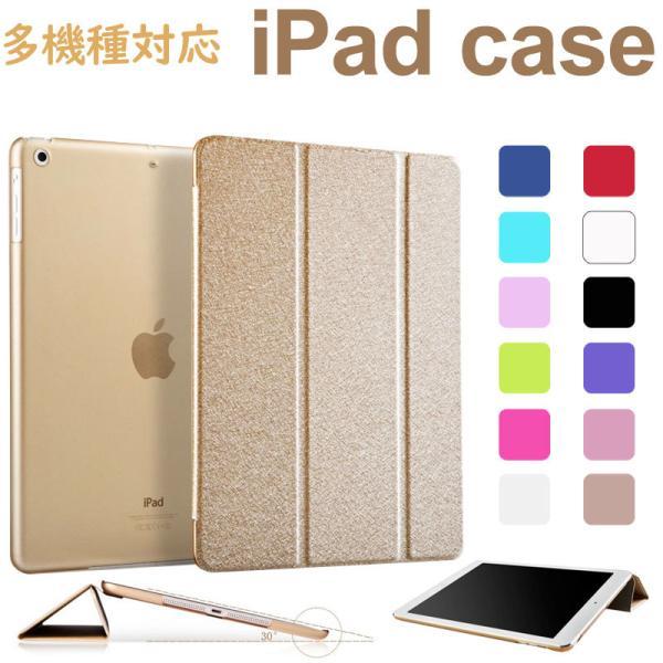 iPadケースiPadmini/mini2/mini3/mini4/mini5iPad(第5世代)2017/iPad(第6世代)