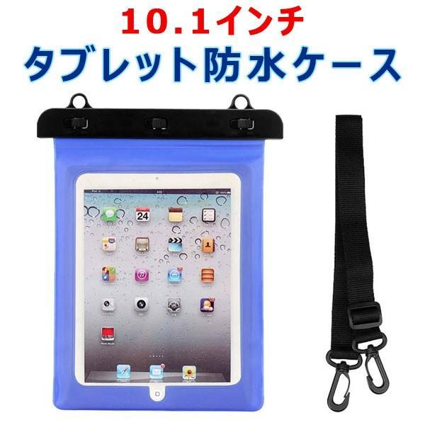 タブレット防水ケース10.1インチタブレット防水ポーチクリア防水ケースストラップ付き 翌日配達