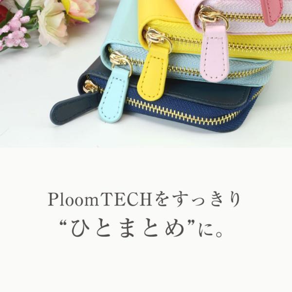 プルーム テック ploom TECH ケース カバー ロングジップポーチ 合皮 PUレザー メール便対象商品 *|specdirect|04