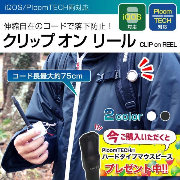 プルームテック アイコス iQOS PloomTECH 両対応 クリップオンリール 電子タバコ メール便対象商品 *|specdirect