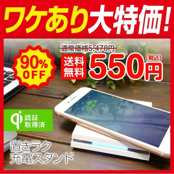 Qi認定取得済み 置きラク充電スタンド  ワイヤレス充電 1年保証 iPhone8 iPhone8 plus iPhone8 プラス iPhoneX 縦置き 横置き Qi充電  宅配便料金込み|specdirect