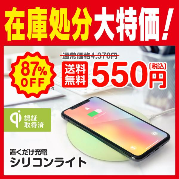 6月限定セール ワイヤレス充電器 Qi 認証 iPhone 11 / 11 Pro / 11 Pro Max / SE 第2世代 / XS / XS Max / XR / X / 8 / 8 Plus / Airpods 2 / Galaxy LG 対応 *|specdirect