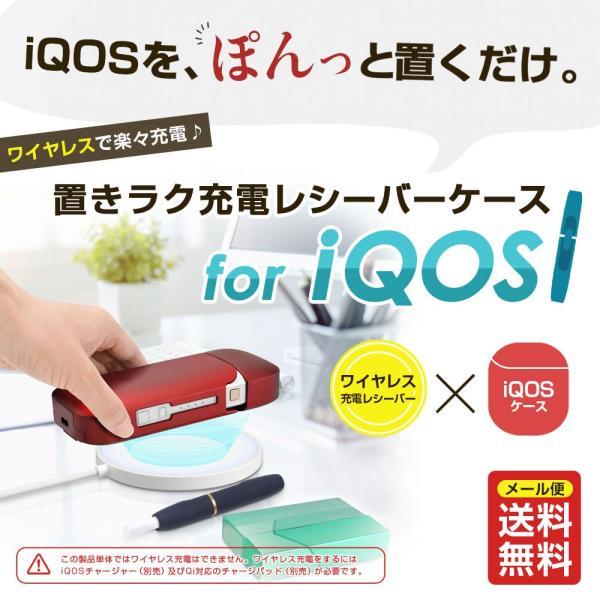 アイコス ケース ワイヤレス充電 iQOSケース ワイヤレス 充電 Qi規格準拠 レシーバー 耐衝撃ケース 宅配便送料込|specdirect