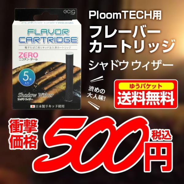 マウスピースおまけ付 フレーバーカートリッジ プルームテック 味付き リキッド 国産  電子タバコ PloomTech  メンソール タバコ味 互換 メール便送料無料 *|specdirect