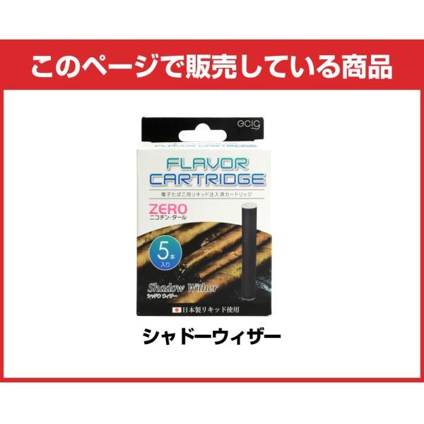 マウスピースおまけ付 フレーバーカートリッジ プルームテック 味付き リキッド 国産  電子タバコ PloomTech  メンソール タバコ味 互換 メール便送料無料 *|specdirect|07