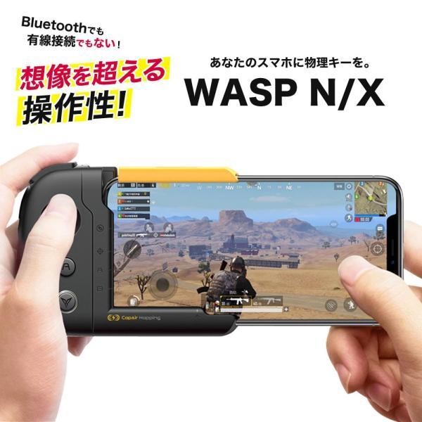 PUBG モバイル 荒野行動 ゲーミング スマホ用 コントローラ  iPhone用『WASP N / X』宅配料金込み|specdirect