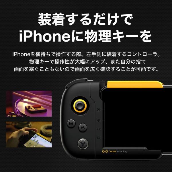 PUBG モバイル 荒野行動 ゲーミング スマホ用 コントローラ  iPhone用『WASP N / X』宅配料金込み|specdirect|04