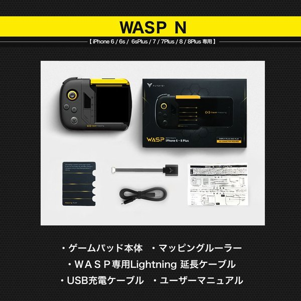 PUBG モバイル 荒野行動 ゲーミング スマホ用 コントローラ  iPhone用『WASP N / X』宅配料金込み|specdirect|10