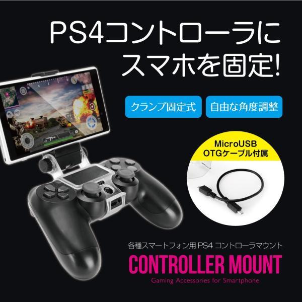 スマートフォン専用 PS4 コントローラ リモートプレイ『 コントローラマウント 』  宅配料金込み|specdirect