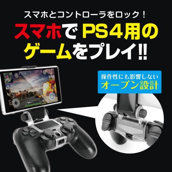 スマートフォン専用 PS4 コントローラ リモートプレイ『 コントローラマウント 』  宅配料金込み|specdirect|02
