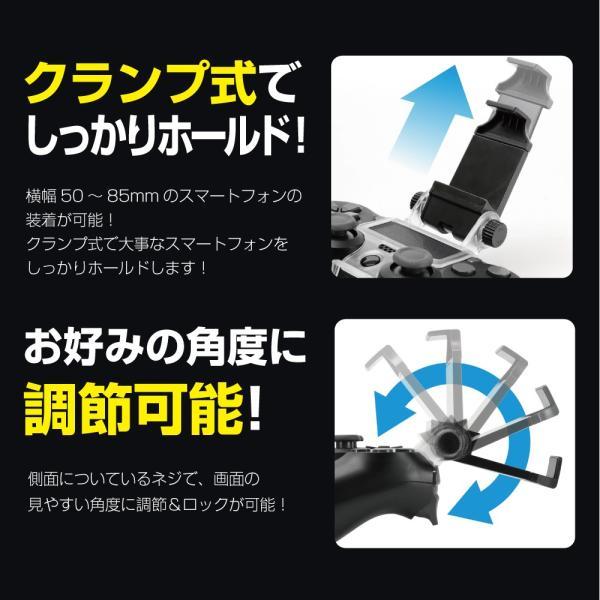 スマートフォン専用 PS4 コントローラ リモートプレイ『 コントローラマウント 』  宅配料金込み|specdirect|03