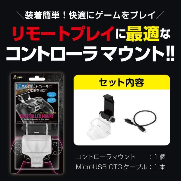 スマートフォン専用 PS4 コントローラ リモートプレイ『 コントローラマウント 』  宅配料金込み|specdirect|04