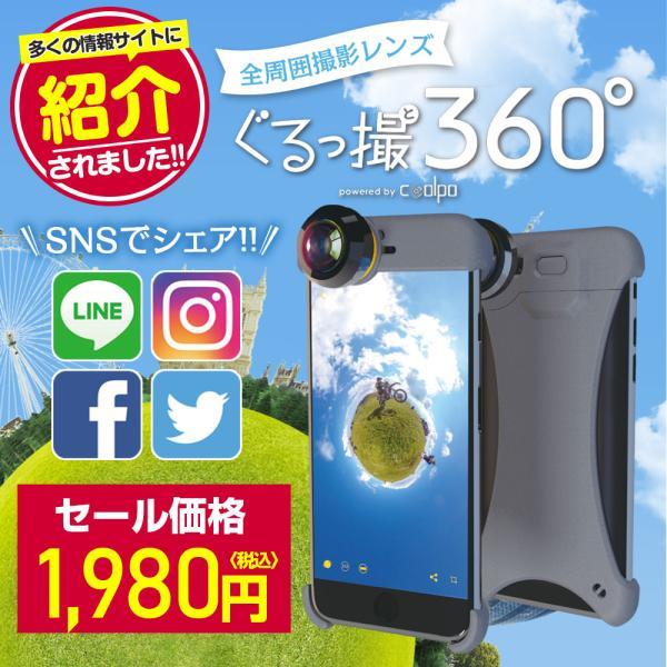 【テレビで紹介されました!】 360度カメラ ぐるっ撮360° インスタ映え 旅行 部屋撮り 風景 撮影 スマホ iPhone アイフォン 自撮り メール便送料無料*|specdirect