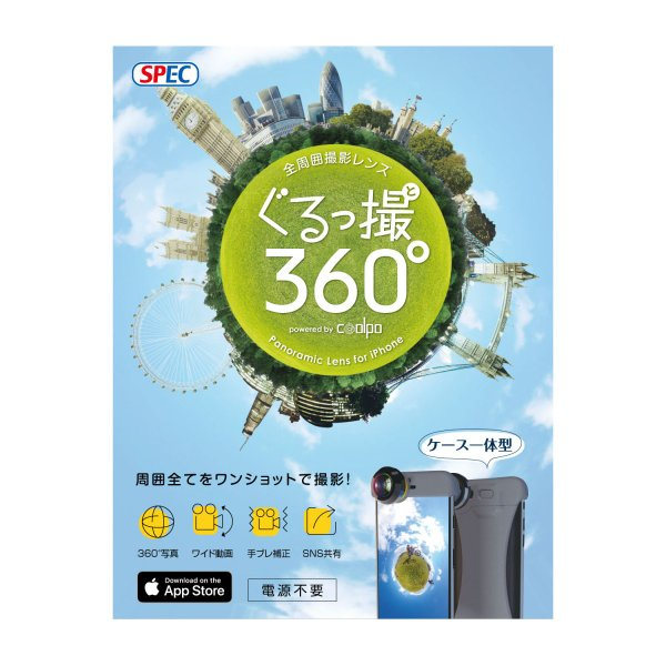 【テレビで紹介されました!】 360度カメラ ぐるっ撮360° インスタ映え 旅行 部屋撮り 風景 撮影 スマホ iPhone アイフォン 自撮り メール便送料無料*|specdirect|12