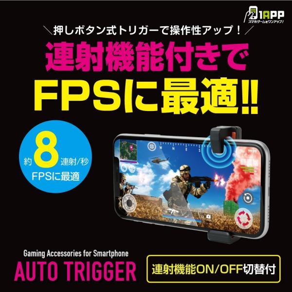 PUBG 荒野行動 スマートフォン用 ゲーム コントローラ スマホ ゲーミング  グリップ『オートトリガー』  メール便送料無料*|specdirect