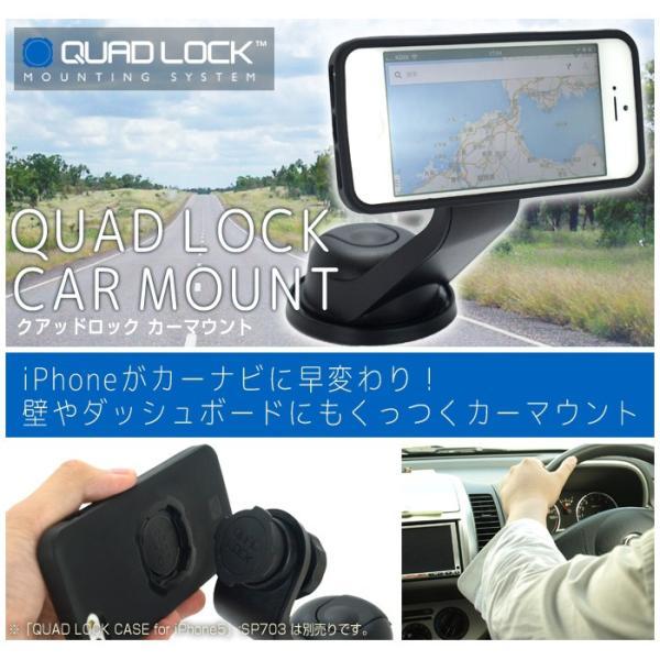 iPhoneをカーナビに出来る カーマウント QuadLock Car Mount  ケース・アタッチメント別売り|specdirect|02
