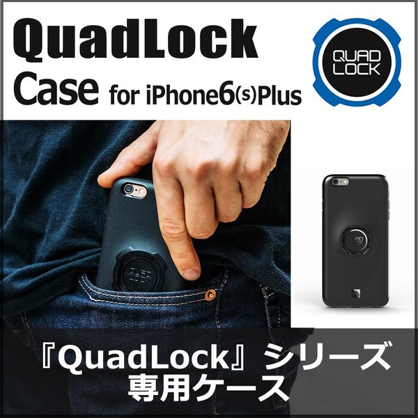 QuadLock Case for iPhone6(s)Plus  100円ポッキリ メール便送料無料 *|specdirect