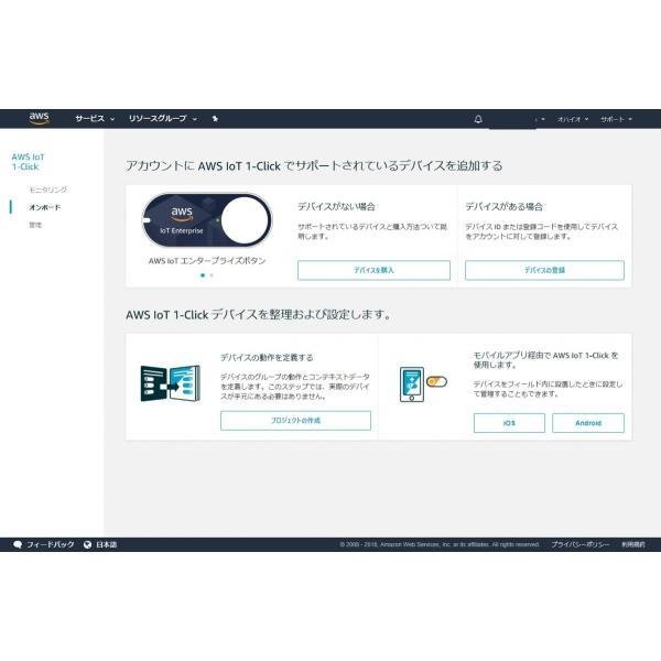 AWS IoT 1-click開発キット:エンタープライズボタン使用|spectrum-tech-y|04