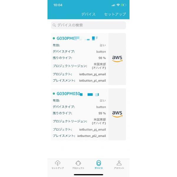 AWS IoT 1-click開発キット:エンタープライズボタン使用|spectrum-tech-y|07