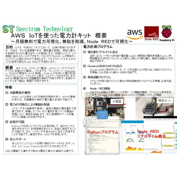 AWS IoTを使った電力計キット+開発キット2プラス:セット品|spectrum-tech-y|12