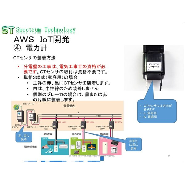 AWS IoTを使った電力計キット+開発キット2プラス:セット品|spectrum-tech-y|04