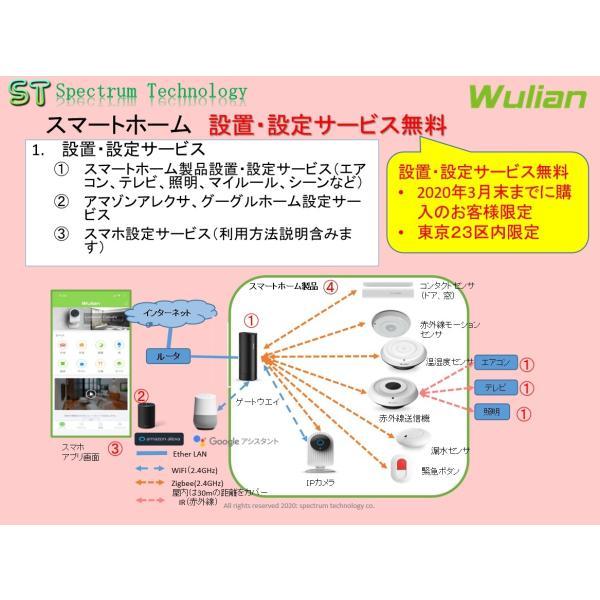 スマートホーム:アドバンスセット(7点)|spectrum-tech-y|07