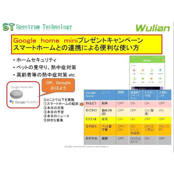 Google home miniプレゼント:スマートホーム5点セット spectrum-tech-y 02