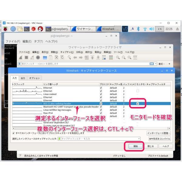 WiFiプロトコル・アナライザ基本部|spectrum-tech-y|06
